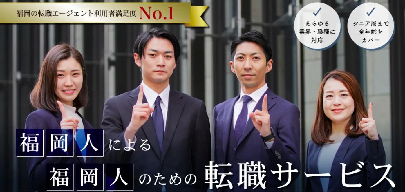 福岡での転職なら福岡転職ドットコム!